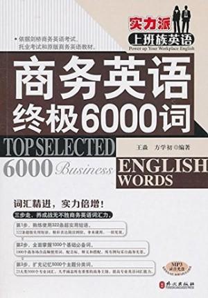 商务英语终极6000词(附光盘)