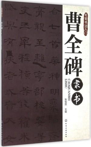 毛笔书法入门-曹全碑隶书/化学工业