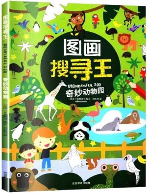 图画搜寻王:奇妙动物园