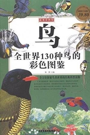 鸟:全世界130种鸟的彩色图鉴(彩图版)-彩图-白金版