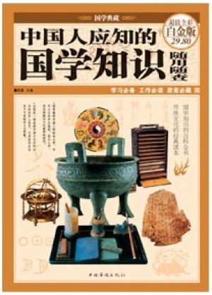 中国人应知的国学知识随用随查(彩图精装)-彩图-超值全彩白金版