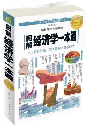 图解经济学一本通(全彩图解典藏版)