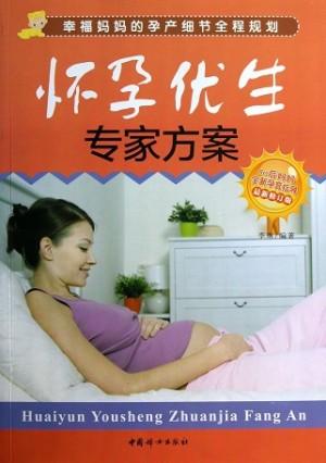 怀孕优胜专家方案