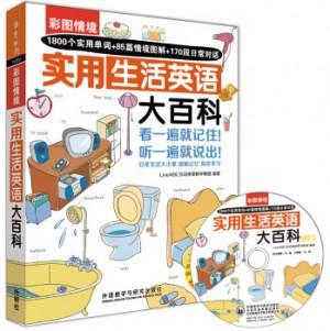 彩图情境实用生活英语大百科(附光盘)