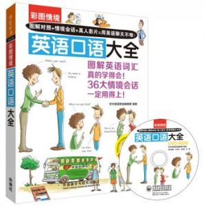 彩图情境英语口语大全(附DVD-ROM光盘)