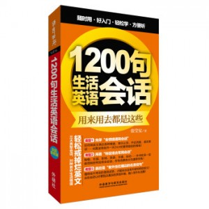 1200句生活英语会话