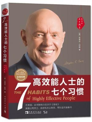 高效能人士的七个习惯(30周年纪念版)