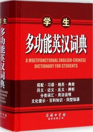 学生多功能英汉词典