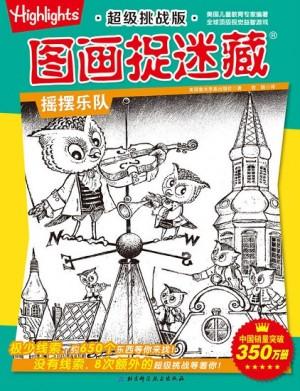 超级挑战版图画捉迷藏:摇摆乐队