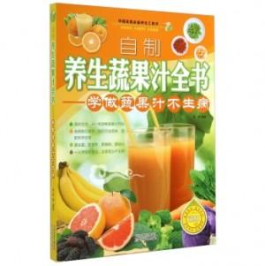 自制养生蔬果汁全书:学做蔬果汁