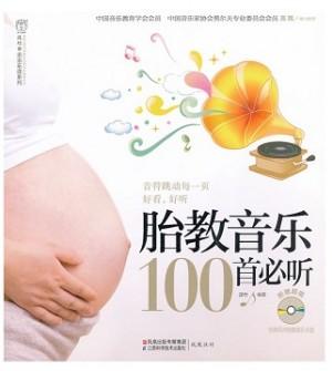 汉竹亲亲乐读系列:胎教音乐100首必听(附MP3光盘1张)