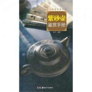紫砂壶鉴赏手册