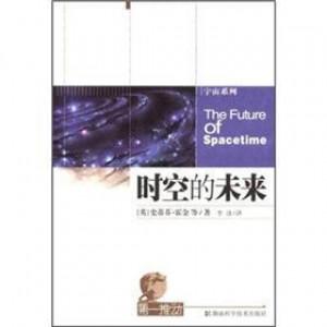 时空的未来(第一推动丛书:第4集)