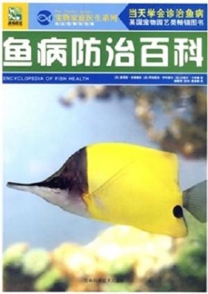 鱼病防治百科