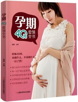 孕期40周要领全书