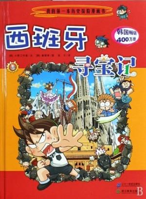 我的第一本历史探险漫画书·寻宝记系列:西班牙寻宝记