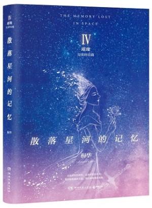 散落星河的记忆4:璀璨