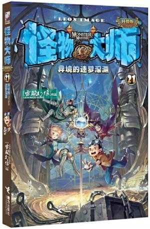 怪物大师21:异境的迷梦深渊(升级版)