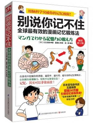 别说你记不住:全球最有效的漫画记忆锻炼法(畅销修订版)