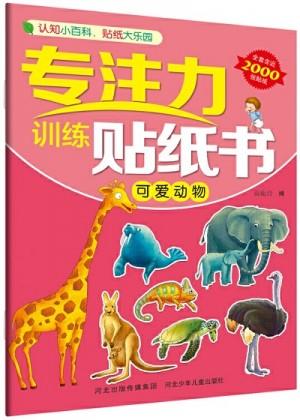 专注力训练贴纸书:可爱动物