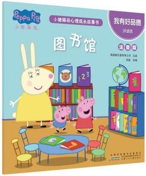 小猪佩奇心理成长故事书:我有好品德·图书馆(注音版)