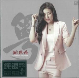 姚璎格 - 粤