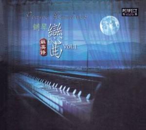 苏英锋 - 钢琴恋曲 VOL.1
