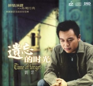 刘罡 - 遗忘的时光