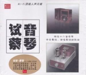 蔡琴 - 试音·蔡琴