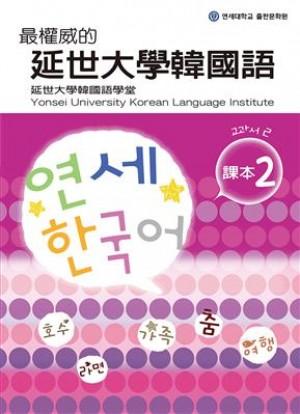 最權威的延世大學韓國語課本 2