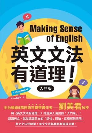 英文文法有道理!入門版
