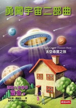 勇闖宇宙二部曲──太空尋寶之旅