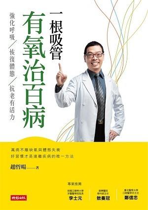 一根吸管有氧治百病:強化呼吸、恢復體態、抗老有活力