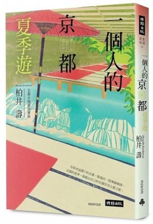 一個人的京都夏季遊