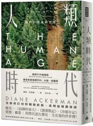 人類時代:我們所塑造的世界(全新修訂校對暢銷新版,吳明益推薦導讀)