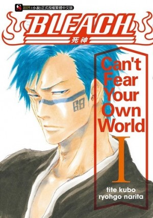 BLEACH死神 Can't Fear Your Own World I