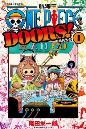 ONE PIECE DOORS ! 航海王扉頁大全 (01)