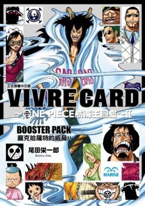 VIVRE CARD~ONE PIECE航海王圖鑑~Ⅱ 3