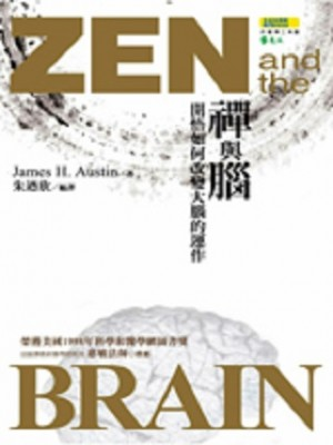 禪與腦-開悟如何改變大腦的運作