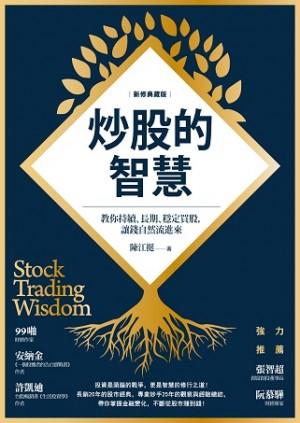 炒股的智慧:教你持續、長期、穩定買股,讓錢自然流進來(新修典藏版)