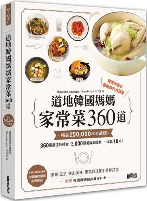 道地韓國媽媽家常菜360道【暢銷25萬本珍藏版】