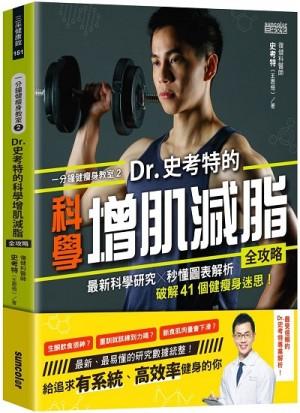 一分鐘健瘦身教室2 Dr.史考特的科學增肌減脂全攻略:最新科學研究x秒懂圖表解析,破解41個健瘦身迷思!