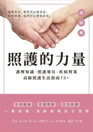 照護的力量:護理知識·照護導引·疾病對策,高齡照護生活指南75+