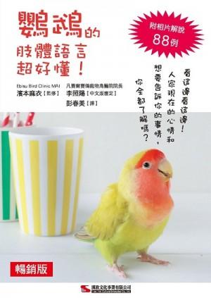 鸚鵡的肢體語言超好懂!(暢銷版)