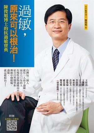 過敏,原來可以根治!:陳俊旭博士的抗過敏寶典(四版)