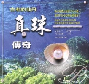 古老的仙丹-真珠傳奇