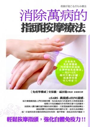消除萬病的指頭按摩療法