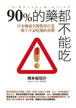 90%的藥都不能吃:日本權威名醫教你打造一輩子不必吃藥的身體