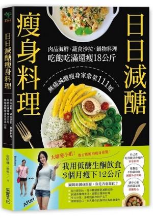日日減醣瘦身料理:肉品海鮮·蔬食沙拉·鍋物料理,吃飽吃滿還瘦18公斤,無痛減醣瘦身家常菜111道