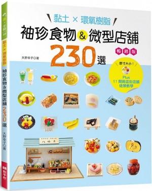 黏土x環氧樹脂·袖珍食物&微型店舖230選(暢銷版)